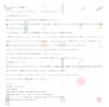 スクリーンショット(2017-11-25 11.50.27)